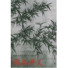 painting notes (paperback)(Chinese Edition): CHEN SHOU XIANG