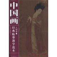 classical Chinese painting copy teaching template: Volume figures ¿ (paperback)(Chinese Edition): ...