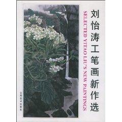 Liuyi Tao Painting for the election of new (paperback)(Chinese Edition): BEN SHE,YI MING