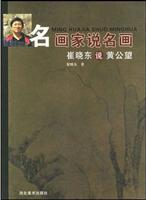 Cui said Huang Kung-wang (paperback)(Chinese Edition): CUI XIAO DONG