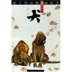 dog: The new animal meticulous painting techniques (paperback)(Chinese Edition): TANG QING