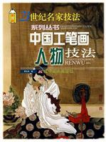 Chinese Painting People Skills (Paperback)(Chinese Edition): XIAO YU TIAN