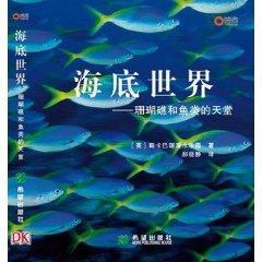 Underwater World (hardcover)(Chinese Edition): Scubazoo GUO JI SHUI XIA SHE YING GONG SI