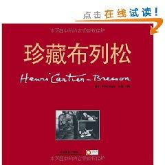 collection Bresson (Hardcover)(Chinese Edition): HENG LI ·