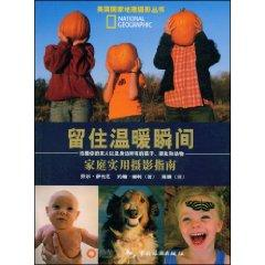 to keep warm moment: Family Practical Photography Guide (Paperback)(Chinese Edition): QIAO ER · SA ...