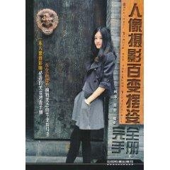 portrait photography Variety swing posture completely manual (paperback)(Chinese Edition): CHEN ...