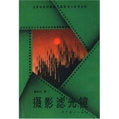 photographic filter (paperback)(Chinese Edition): TU MING FEI
