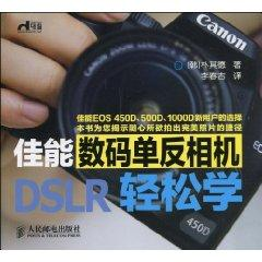 Canon digital SLR camera DSLR Easy (Paperback)(Chinese Edition): PU QI DE