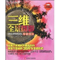 dimensional panoramic photography expert techniques (with CD ROM 1) (Paperback)(Chinese Edition): ...