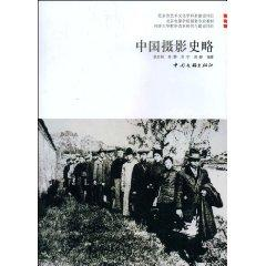 A Brief History of Chinese Photography (Paperback)(Chinese: SU ZHI GANG