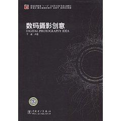 Creative Digital Photography (Paperback)(Chinese Edition): YU FENG