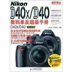 Nikon D40X (paperback)(Chinese Edition): HU MIN WEI