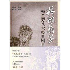 Meiyun Lan Fang: Mei Lanfang eight classics: XIE BAI LIANG