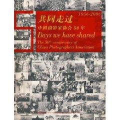 come together - the 50th anniversary of the China Photographers Association photo album (paperback)...