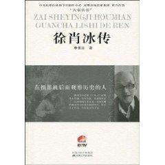 observed in the history of the people behind the camera: Xu Xiaobing Biography (paperback)(Chinese ...