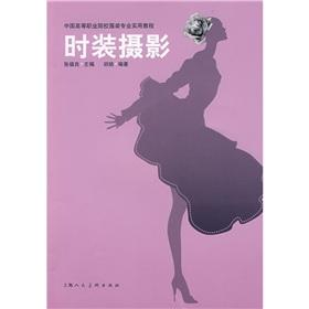 Fashion Photography (Paperback)(Chinese Edition): ZHANG FU LIANG