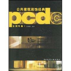 classical decoration of public buildings (Taiwan Album 1) (hardcover)(Chinese Edition): ZHANG HUAN ...
