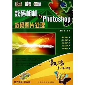 digital camera and Photoshop digital photo processing (with CD-ROM) (Paperback)(Chinese Edition): ...