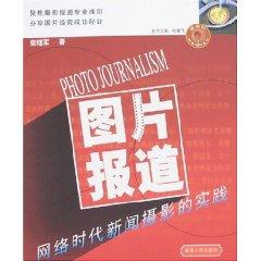 Photo Report: Network Time News Photography Practice (Paperback)(Chinese Edition): CHAI JI JUN