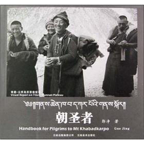 pilgrims: Tibet - Yunnan-Guizhou Plateau image report (other)(Chinese Edition): GUO JING