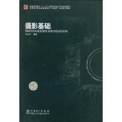 Basic Photography (Paperback)(Chinese Edition): LUO YUN PING