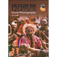 trekking color and color travel photography handbook: NI NAN