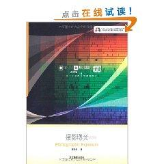 Photographic Exposure (Revised Edition) (Paperback)(Chinese Edition): TU MING FEI