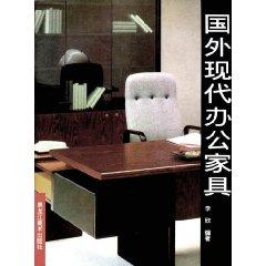 foreign modern office furniture (hardcover)(Chinese Edition): LI XIN