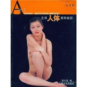 Art Photography with the human body model: sitting position papers (paperback)(Chinese Edition): ...