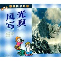 Graphic Photo Paradise: Landscape Photo (paperback)(Chinese Edition): TANG DE WEI