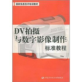 DV standard recording and digital video production tutorial (paperback)(Chinese Edition): SUN QIN ...