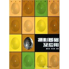 photography basic and applied (Paperback)(Chinese Edition): DONG QING BO