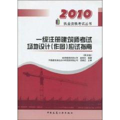 2010 licensing examination series a registered architect exam site design (mapping) Examination ...