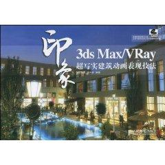 3ds Max / VRay impression: the performance of ultra-realistic architectural animation ...