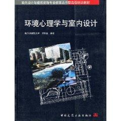 Environmental Psychology and Interior Design (Paperback)(Chinese Edition): CHANG HUAI SHENG