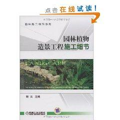 Construction Plant Landscape Details (Paperback)(Chinese Edition): BEN SHE,YI MING