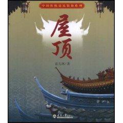 Door (Paperback)(Chinese Edition): LAN XIAN LIN
