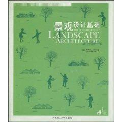 The Fundamentals of Landscape Architecture(Chinese Edition): DI MU · WO TE MAN (Tim Waterman)