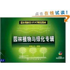 Ornamental Plants and Green album (with disk) (Paperback)(Chinese Edition): XIAO YI WEN HUA