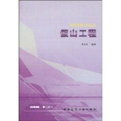 rockery Engineering (Paperback)(Chinese Edition): ZHU ZHI HONG