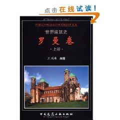 World Architectural History: Roman Volume (Set 3 Volumes) (Hardcover)(Chinese Edition): WANG RUI ...
