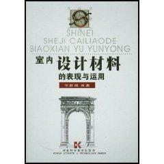 interior design materials performance and the use of (hardcover)(Chinese Edition): HE XIN WEN