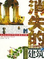 Te Jiashu) disappear building (new) (Paperback)(Chinese Edition): MI XIE ER · KE EN