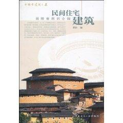 private residential construction: round the cave floor, courtyard (paperback)(Chinese Edition): BEN...