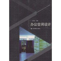 Higher environmental art design office space design series of textbooks (with CD-ROM 1) (Paperback)...
