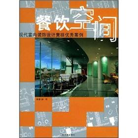 restaurant space: modern interior design competition best case (paperback)(Chinese Edition): BEN ...