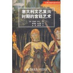 Italian Renaissance palace art (paperback)(Chinese Edition): KE ER