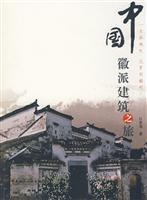 Chinese Huizhou architecture Travel (Paperback)(Chinese Edition): JIANG SHI LONG