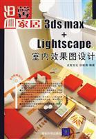 a warm home: 3DS MAX + Lightscape: DIAN ZHI WEN