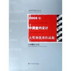 2005 Grand Prix of China s outstanding interior design portfolio: public building program papers (...